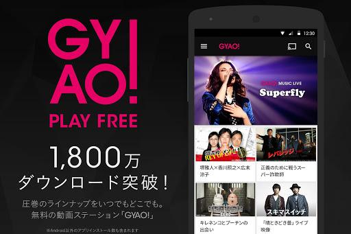 GYAO 無料で楽しむ動画