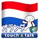 指さし会話 オランダ オランダ語 touch&talk - Androidアプリ