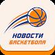 Новости баскетбола Download for PC Windows 10/8/7