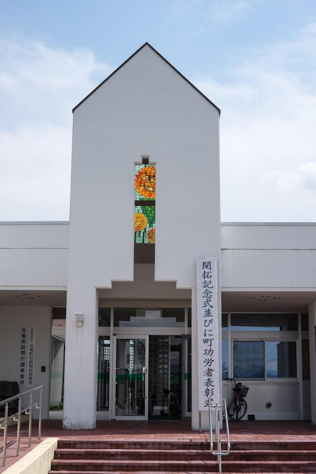 北竜町老人福祉センター