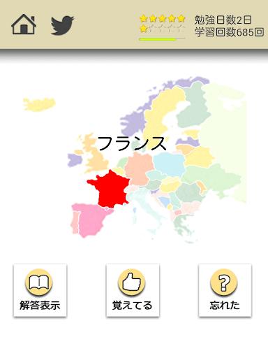ロジカル記憶 世界地図国名クイズ 地理勉強覚える無料アプリ Apk
