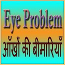 Eye Problem Disease v 1.0 app icon