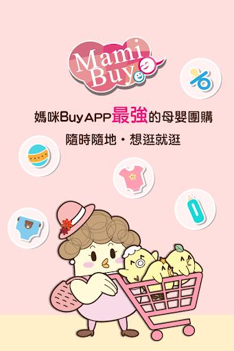 妈咪Buy - MamiBuy每天三点限量团购,母婴必买好物