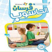 فرسان الحاسوب الكتاب الأول APK