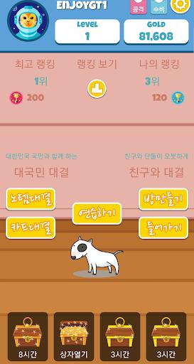 대국민 끝말잇기 - 온라인 대결 5.6 updownapk 1