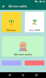 Adult Jokes Hindi Fun Unlimited - náhled