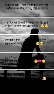 Sad Status Hindi - náhled