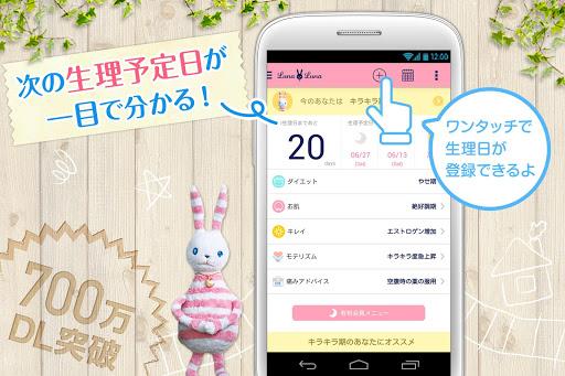 ルナルナLite:無料で生理 排卵日予測!生理日管理アプリ