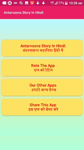 Antarvasna Desi Story In Hindi
