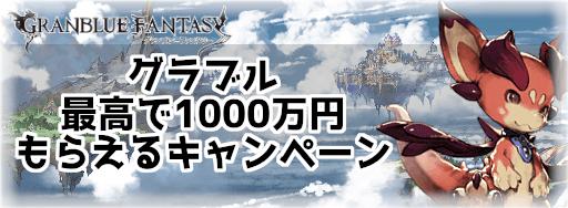 1000万CP