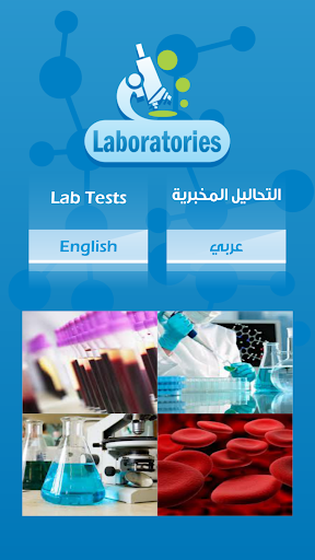 Laboratories 1.4 screenshots 1