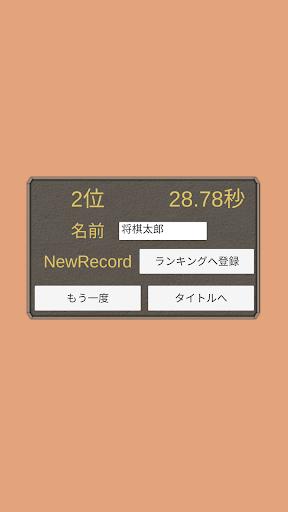 将棋棋譜早読み screenshot 4