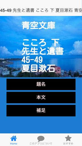 青空文庫 先生と遺書45-49 こころ 下 夏目漱石