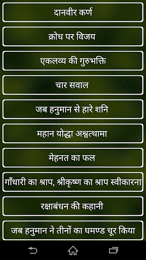 हिन्दी कहानियां Hindi Story