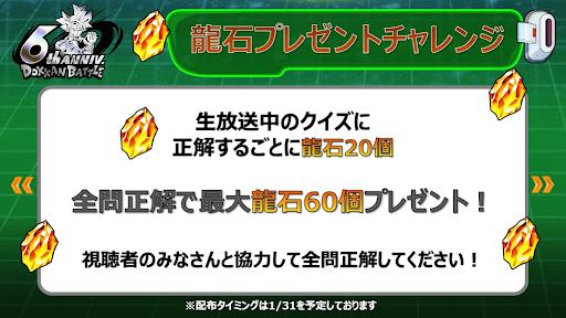 龍石プレゼントチャレンジ
