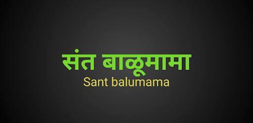 Sant Balumama / संत बाळूमामा - balu maharaj