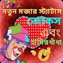 Funny Status Bangla, মজার জোকস, মজার বাংলা ধাঁধা icon