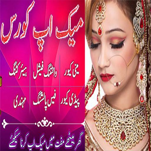 Makeup Beauty Parlour Course Android APK Download Free By Frandoz Games