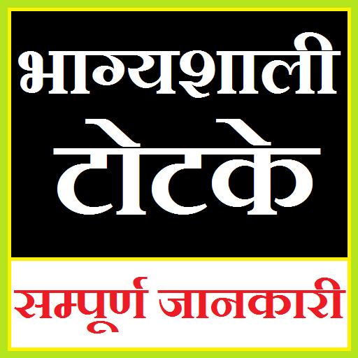 Bhagyshali Totke भाग्यशाली टोटके Vashikaran Mantra