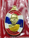 เหรียญรุ่นพินัยกรรม 2562 ที่ระลึกถวายเพลิง สรีระธาตุขันธ์พระเทพวิทยาคม (หลวงพ่อ คูณ ปริสุทฺโธ) เนื้อทองฝาบาตร ลงยาสองหน้า สีธงชาติ ปลุกเสก 26 ธ.ค. 2561 วัดบ้านไร่