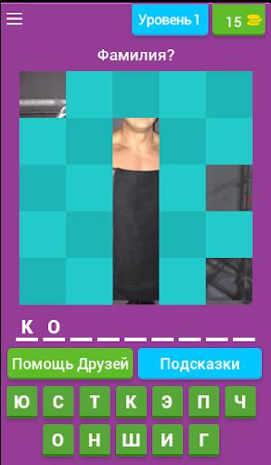 u0423u0433u0430u0434u0430u0439 u0417u0432u0435u0437u0434u0443 3.13.6z screenshots 1