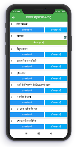 NCERT Hindi Books , Solutions , Notes , videos screenshot 5