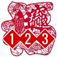 123找財位-用相機找財位(風水師版)