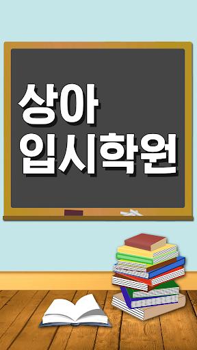 상아입시학원