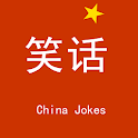 有趣的笑话 China Jokes icon