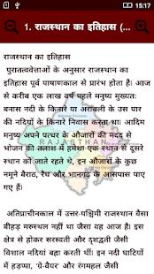 राजस्थान का सम्पूर्ण इतिहास