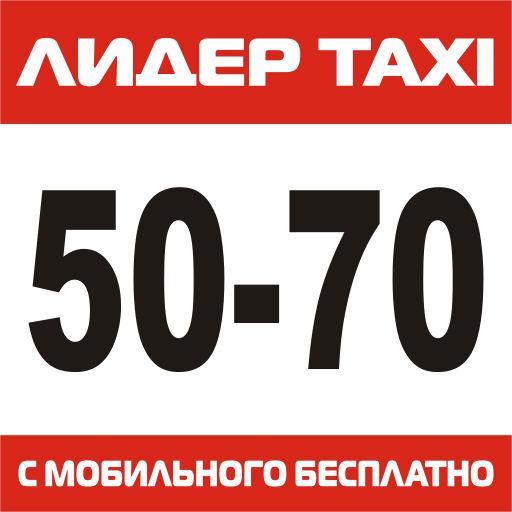 Лидер Такси Харьков – заказ такси онлайн