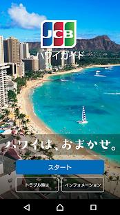 ハワイ旅行をおトクに!優待情報が満載の JCBハワイガイド - náhled