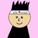 ตัวอักษร ภาษาเกาหลี icon
