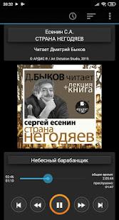 Страна негодяев. Есенин С. + лекция Быков Д. for PC-Windows 7,8,10 and Mac apk screenshot 1