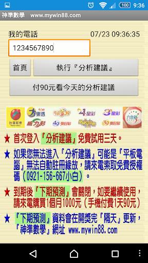 神準數學:香港六合彩台灣大樂透威力彩今彩539開獎號碼預測