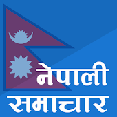 News Nepal - Nepali Newspapers