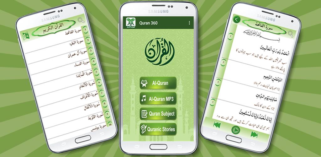 Scaricare Corano 360 Apk Ultima App Versione Per Dispositivi Android