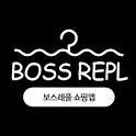 보스레플 icon