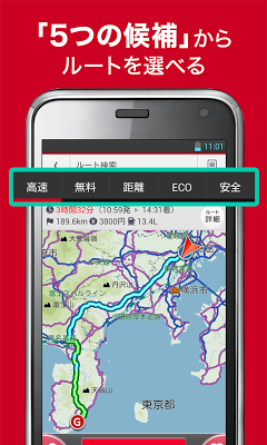 ポータブルスマイリングロード - もしもの時も安心な事故連絡機能付き高機能無料カーナビ - - screenshot