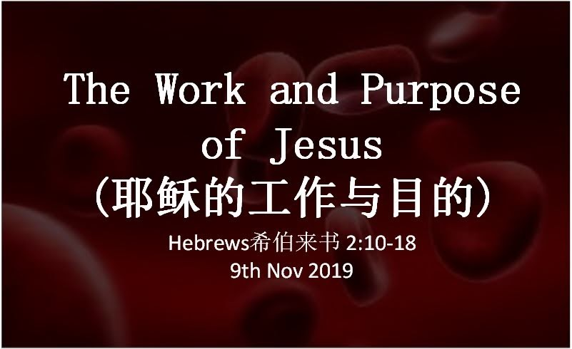 The Work and Purpose of Jesus (耶稣的工作与目的)