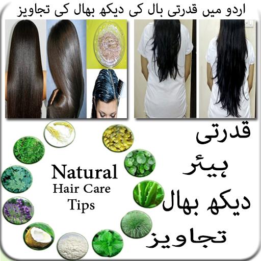 Natural Hair care tips in Urdu (app)
