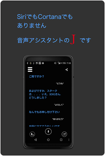 J - Assistant 音声認識で使う対話エージェント