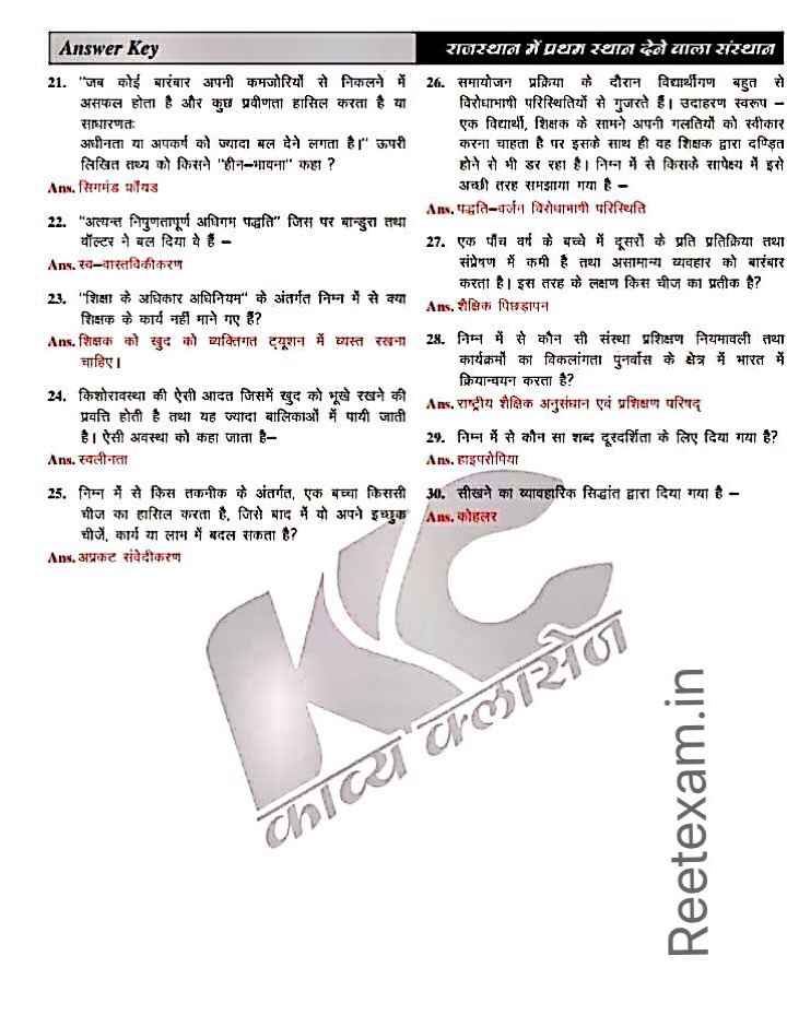 Kavya Classes REET Answer Key 3