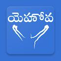 క్రైస్తవ కీర్తనలు - Telugu Christian Lyrics icon