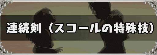 FF8_連続剣