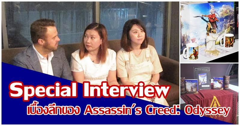 [Interview] สัมภาษณ์พิเศษฝ่ายการตลาดของ Ubisoft