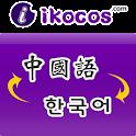 중국어 - 한국어 번역 icon