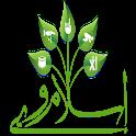 IslamWare - إسلام وير - الأذكار، ,الأدعية، والقرآن icon