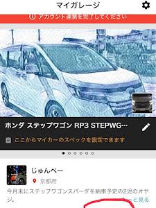ステップワゴン RP3 STEPWGN SPADA Honda SENSINGのカスタム事例画像 じゅんぺーさんの2018年11月19日23:32の投稿