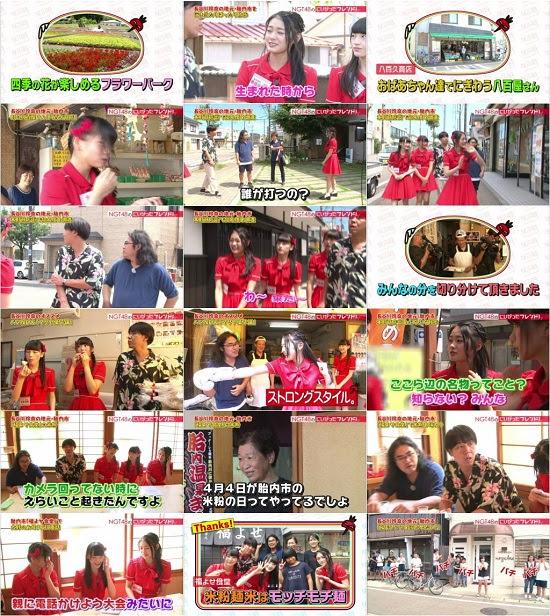 (TV-Variety)(720p) NGT48のにいがったフレンド! ep34 170904